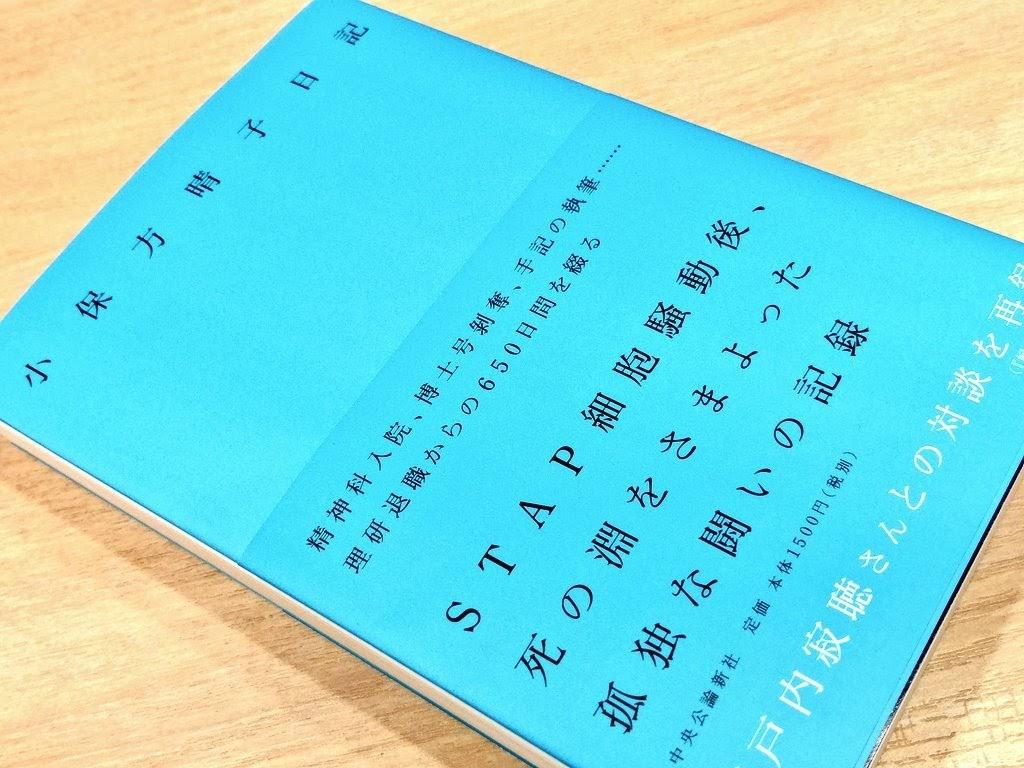 小保方晴子日記